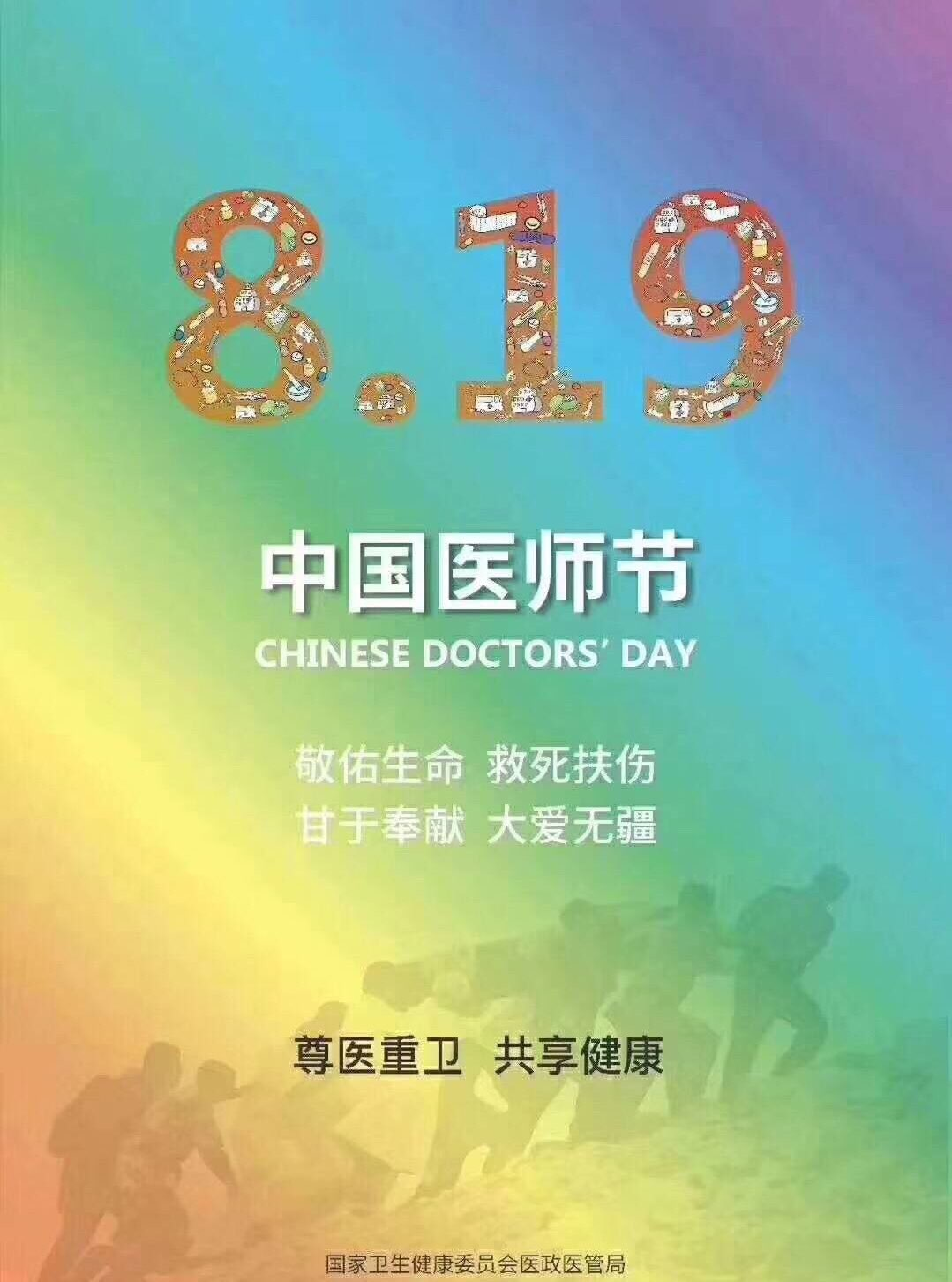 纪念819首个中国医师节!